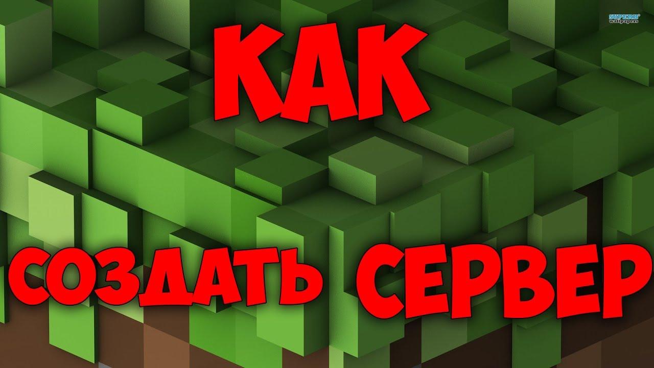 Aternos  КАК Создать сервер в майнкрафт  - YouTube