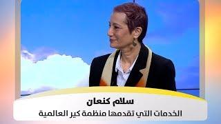 سلام  كنعان - الخدمات التي تقدمها منظمة كير العالمية 