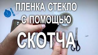 как наклеить защитную пленку и стекло без пыли на телефон! Советы и рекоммендации
