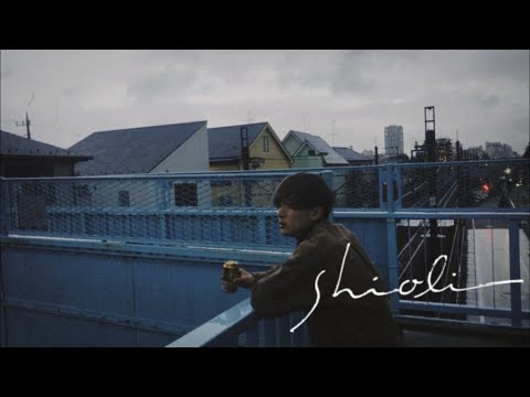 shioli『STAND BY ME』Music Video