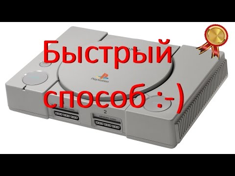 Sony PlayStation 1 Fat  Ремонт
