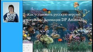 Как установить русскую версию программы Анимация DP Animation