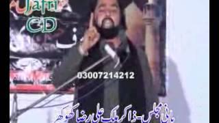 Allama Hamid Raza Sultani  majlis 30 March 2015 Jalsa Zakir Ali Raza Sahiwal Sargodha
