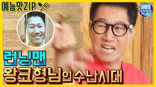 (ENG SUB)[예능맛ZIP/런닝맨] 왕코형님의 수난시�...