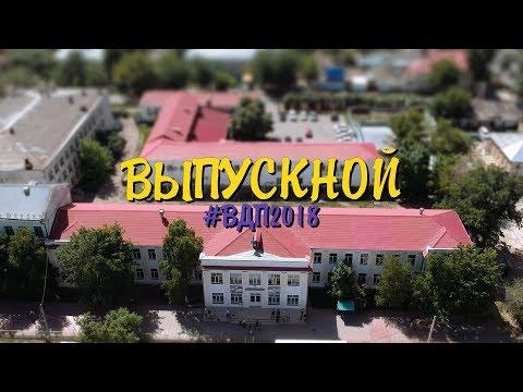 ВЫПУСКНОЙ 2018 - СОШ №6 г.Уральск.