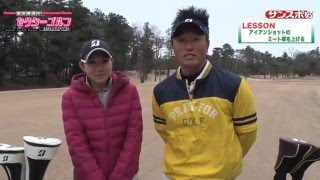 【Enjoy!Golf】宮本勝昌のセクシーゴルフ「アイアンショットのミート率アップ」編