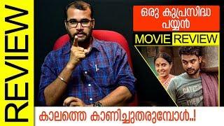 Oru Kuprasidha Payyan Malayalam Movie Review by Sudhish Payyanur | Monsoon Media