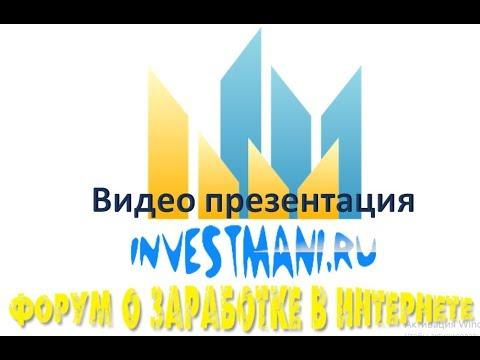 Форум о заработке в интернете - Investmani.ru   ЗАРАБОТОК И ИНВЕСТИЦИИ В ИНТЕРНЕТЕ