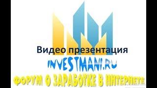 Форум о заработке в интернете - Investmani.ru | ЗАРАБОТОК И ИНВЕСТИЦИИ В ИНТЕРНЕТЕ