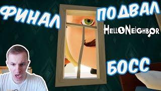 694 ПОДВАЛ И ФИНАЛЬНЫЙ ОГРОМНЫЙ БОСС ПРИВЕТ СОСЕД БЕТА 3 Hello Neighbor Beta 3