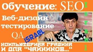 Обучение SEO,веб дизайн...Израиль