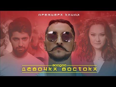 АЗИЯ МИКС/ ГРУППА «BOOGOO» – ДВТЖ (ПРЕМЬЕРА КЛИПА, 2018)