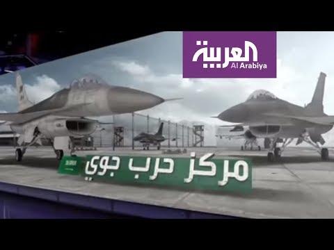 تعرف على تفاصيل مركز الحرب الجوي السعودي الجديد  - نشر قبل 6 ساعة