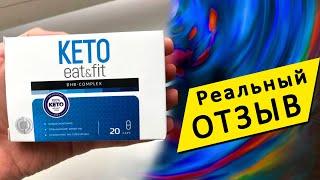 постер к видео KETO Eat&Fit реальные отзывы Кето Еат Фит для похудения. Стоит ли покупать?