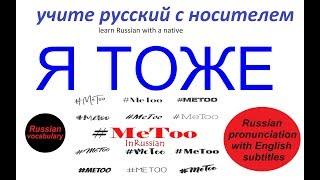 № 61  Учим русские фразы : Я ТОЖЕ / как подтвердить согласие по-русски