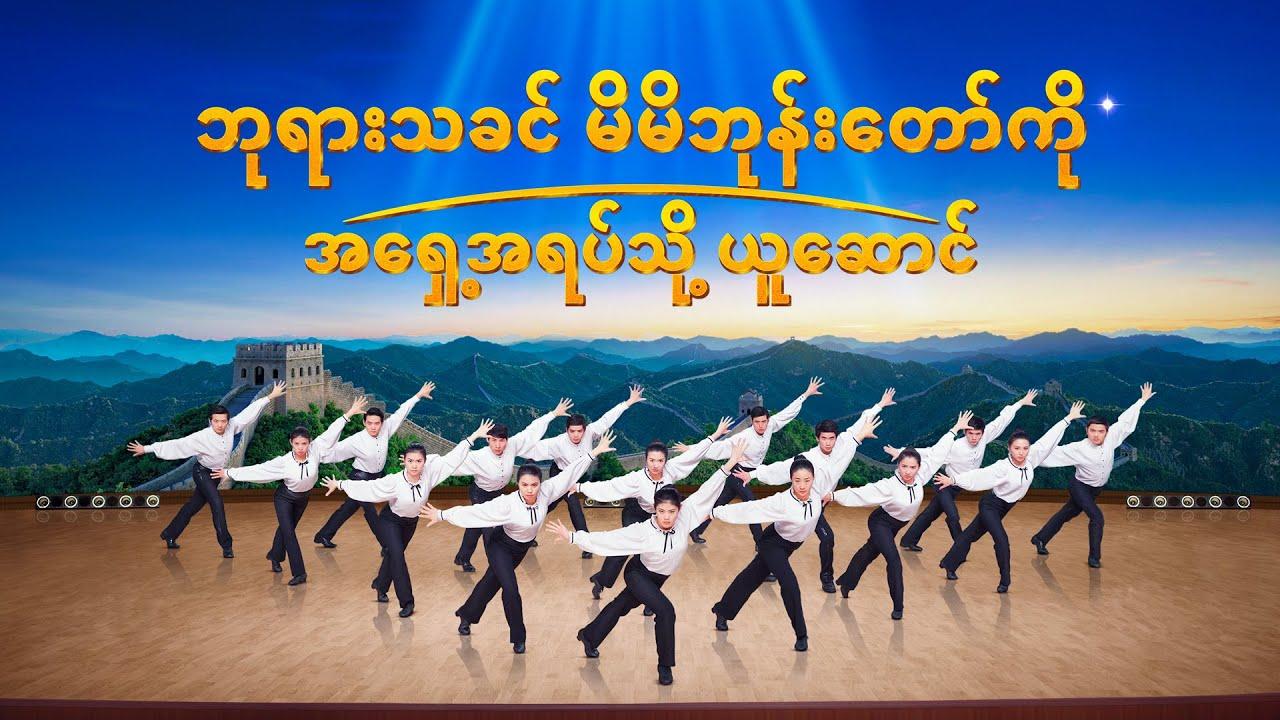 Myanmar Gospel Dance Song (ဘုရားသခင် မိမိဘုန်းတော်ကို အရှေ့အရပ်သို့ ယူဆောင်)