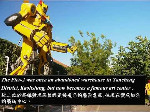 1分鐘用英文介紹高雄 | Introduce Kaohsiung in 1 minute