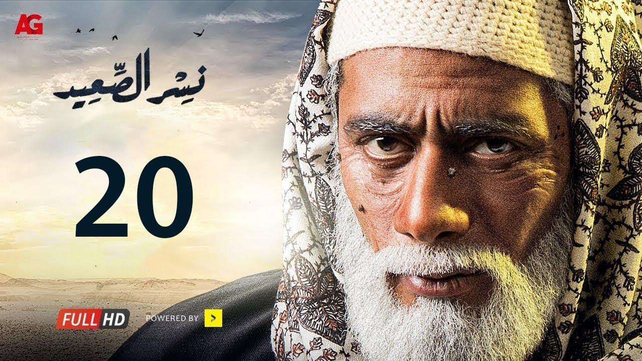 مسلسل نسر الصعيد الحلقة 20 العشرون HD   بطولة محمد رمضان   Nisr Els3eed Episode 20 HD