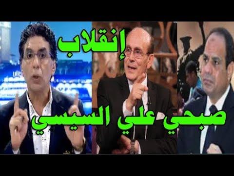 محمد ناصر يكشف سر إنقلاب محمد صبحي علي السيسي بعد رفعة الضرائب العقارية