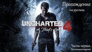 Uncharted 4: Путь вора. Прохождение на русском - Часть 1. Без комментариев.