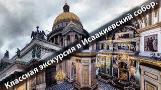 Санкт-Петербург. Потрясающая экскурсия в Исаакиевский собор.