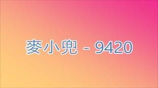 Mai Xiao Dou 麥小兜 - 9420 [歌词/Pinyin]