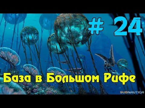 Прохождение игры Subnautica ► База в Большом Рифе ► # 24