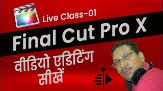 FINAL CUT PRO X   Open Project Setting   Import Files and Marking Clip live Class   Rama Shankar