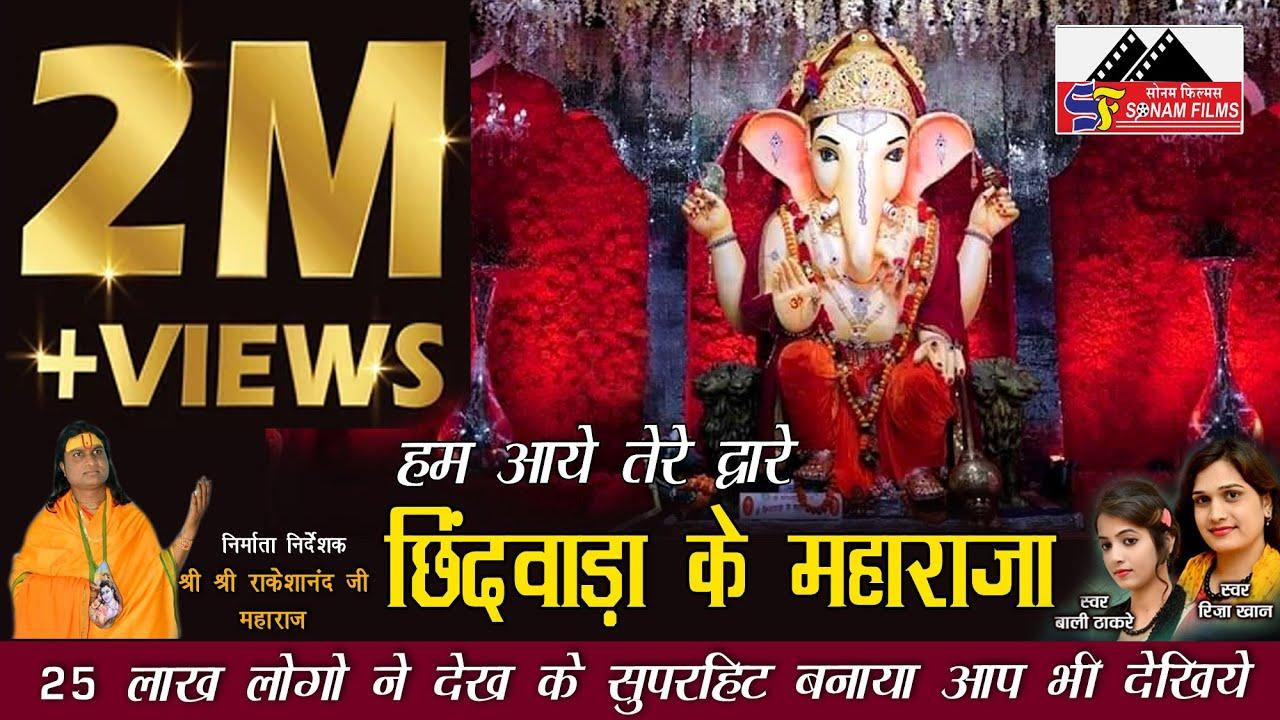 Chhindwara Ke Maharaja Title Songs Shri Shri