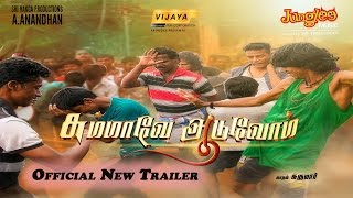 Summave Aaduvom Official New Trailer | Tamil Film | Kaadhal Sugumar | Srikanth Deva