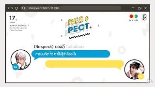 Download lagu [THAISUB/ซับไทย] Respect - BTS (방탄소년단) #89brฉั๊บฉั๊บ