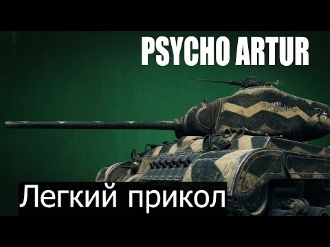 T25 Pilot Number 1 Легкий прикол
