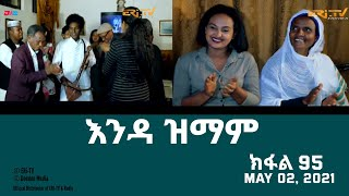 እንዳ ዝማም - ክፋል 95 - Enda Zmam (Part 95), May 02, 2021 - ERi-TV Drama Series