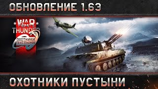War Thunder: обновление 1.63 «Охотники пустыни»