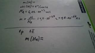 как найти абсолютную массу атома