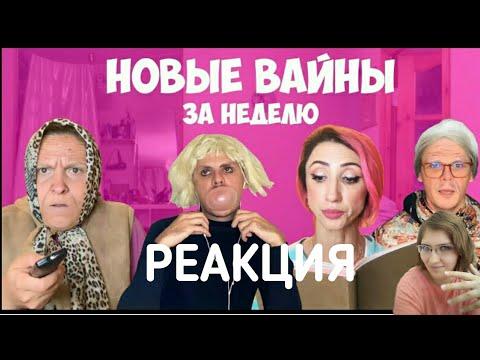 """РЕАКЦИЯ на видео """"НОВЫЕ ВАЙНЫ ЗА НЕДЕЛЮ"""""""