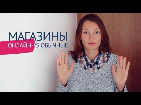 Онлайн интернет магазин VS обычный | Страхи, отзывы, экономия?