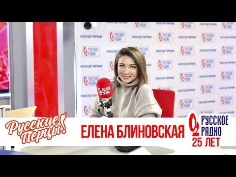 Елена Блиновская в Утреннем шоу «Русские Перцы»