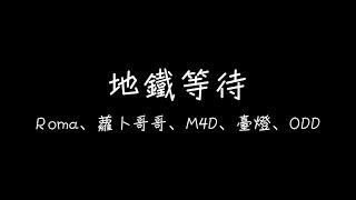 ODD、蘿蔔哥哥、M4D、檯燈 - 地鐵等待【喂,我想知道你現在好嗎】[ 歌詞 ]