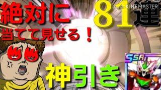 【イヤホン推奨】 第1回目スーパーロボット大戦DDガチャ動画です❗ 約2ヵ月ぶりの投稿です。 SSRがたくさん出ました❗ 欲しかったSSRも出て嬉し...