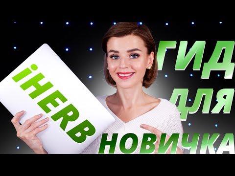 КАК ЗАКАЗАТЬ с IHERB? 😱 САМЫЙ ПОЛНЫЙ ГИД! ХИТРОСТИ и КАК СЭКОНОМИТЬ?
