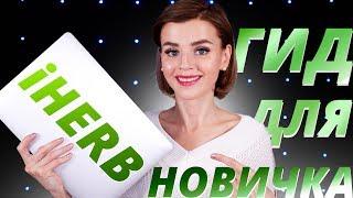 заказ с сайта Айхерб #iHerb