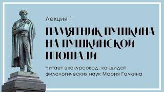 Лекция «Памятник Пушкина на Пушкинской площади. Часть 1»