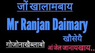 Mr Ranjan Daimary( Dr Nabla) Sir नि फंनैसो सोदोब हारिनि थाखाय