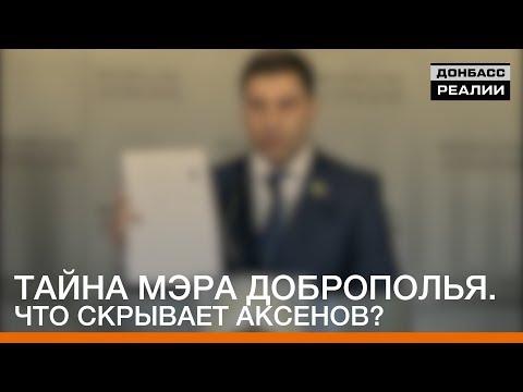 Тайна мэра Доброполья. Что скрывает Аксенов? | «Донбасc.Реалии»
