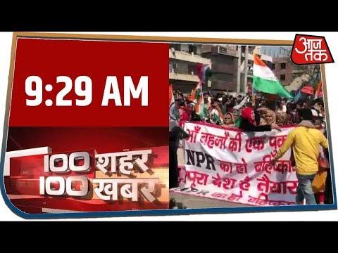 आपके शहर आपके प्रदेश की 100 बड़ी खबरें रफ्तार से   100 Shahar 100 Khabar   17 Feb 2020