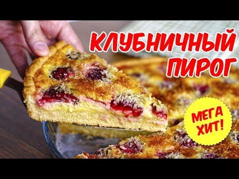 фото наливной пирог клубникой с рецепты с