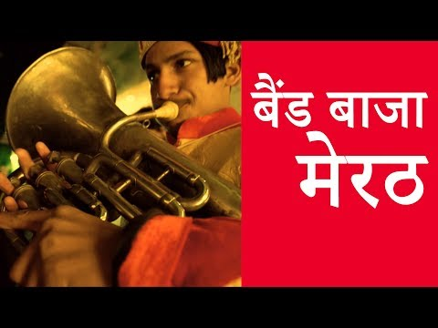 बैंड बाजा मेरठ | Band Baaja Meerut | मेरठ | Meerut