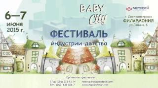 6-7 июня приглашаем на Фестиваль Baby City(Студия Стильных Праздников «25-й час» и Арт-студия Школы телеведущих Respect TV приглашает всех посетить Фестива..., 2015-06-04T14:39:28.000Z)