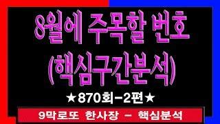 [9막로또] 870회로또 - 8월에 주목할 번호!! 로또핵심분석